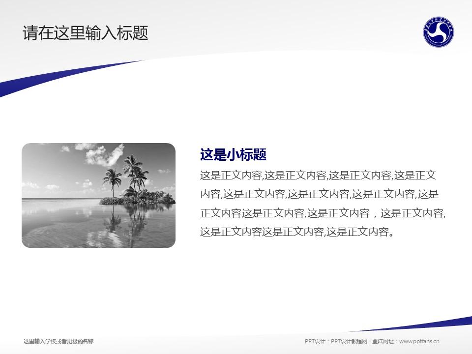 襄阳汽车职业技术学院PPT模板下载_幻灯片预览图4