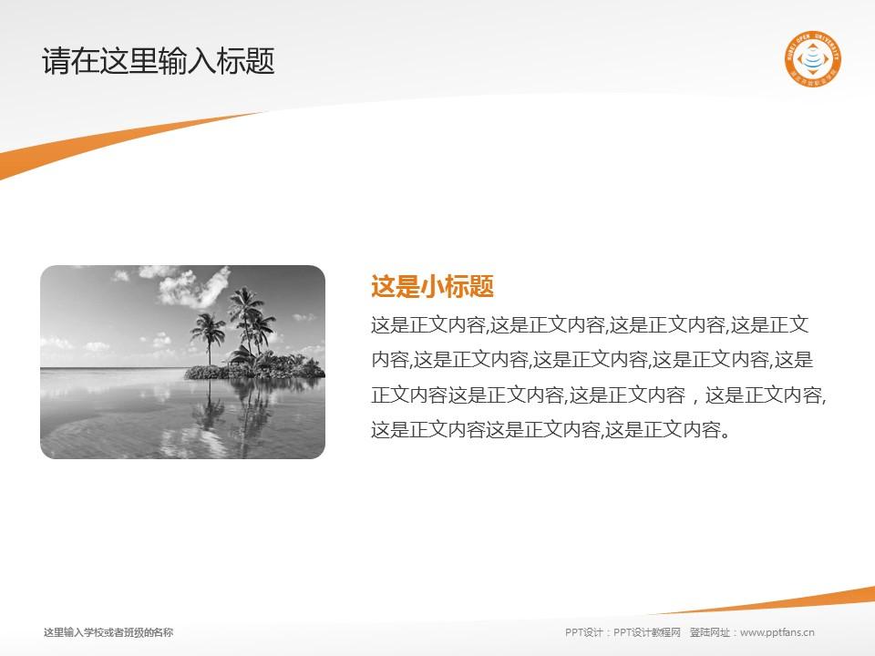湖北开放职业学院PPT模板下载_幻灯片预览图4