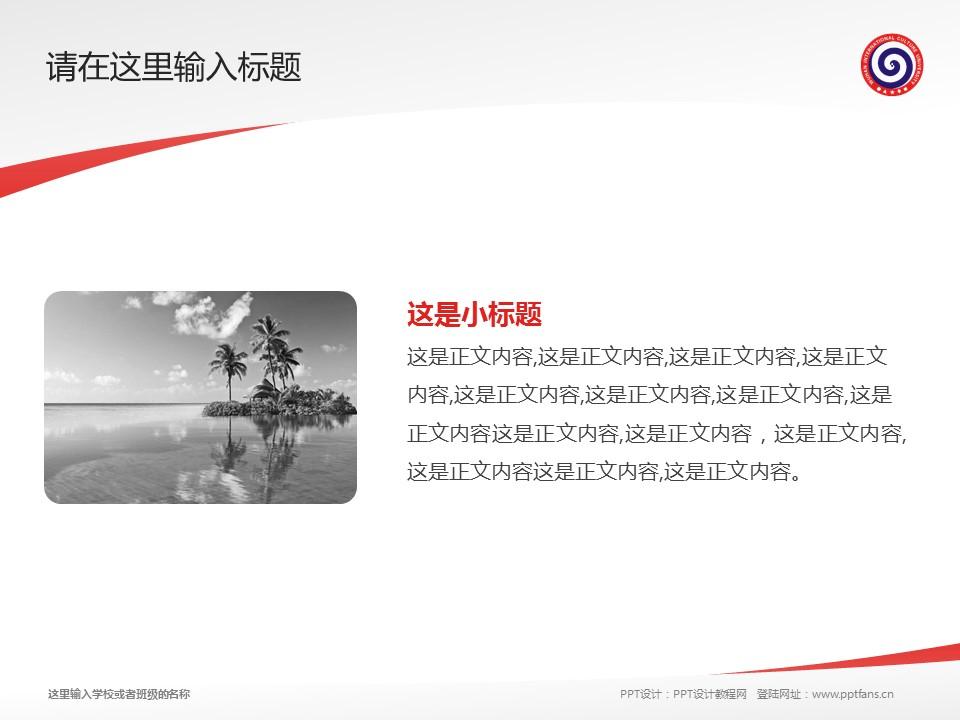 武汉商贸职业学院PPT模板下载_幻灯片预览图4