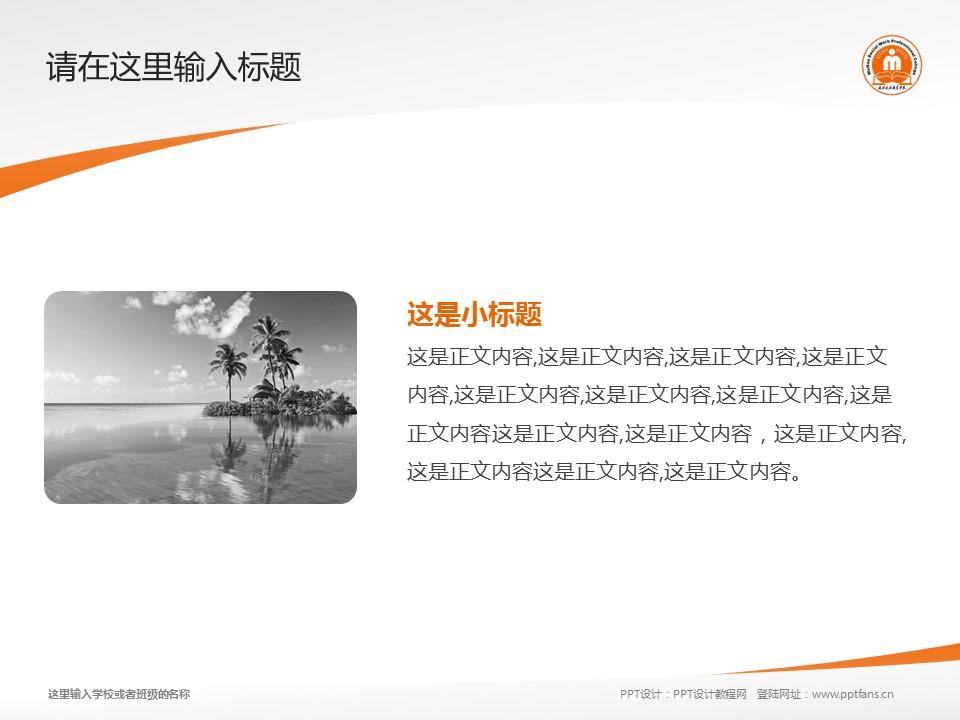 武汉民政职业学院PPT模板下载_幻灯片预览图4