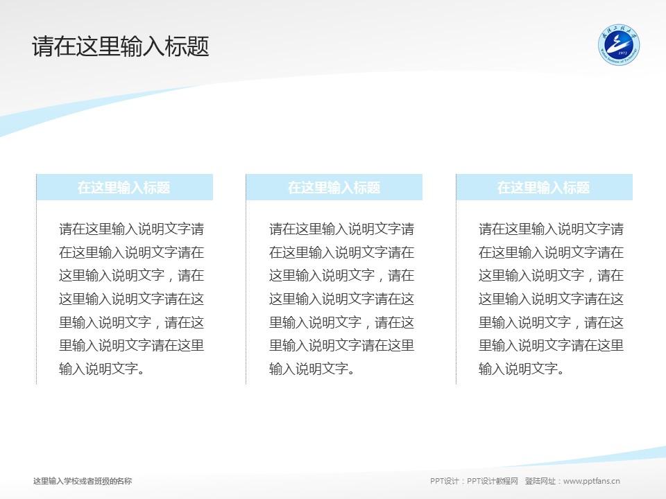 武汉工程大学PPT模板下载_幻灯片预览图14