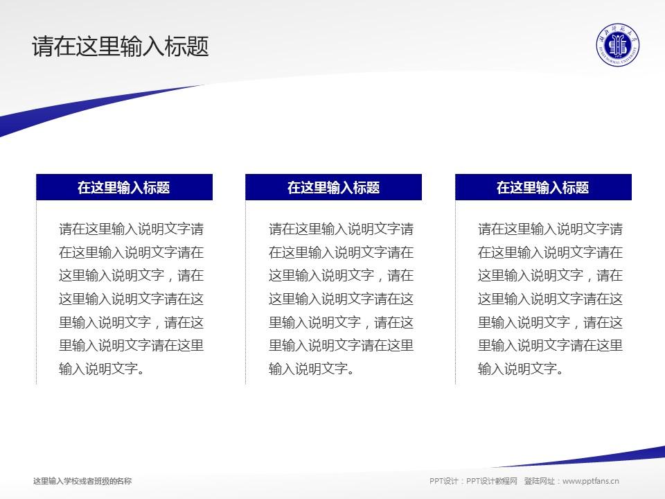 湖北师范学院PPT模板下载_幻灯片预览图14