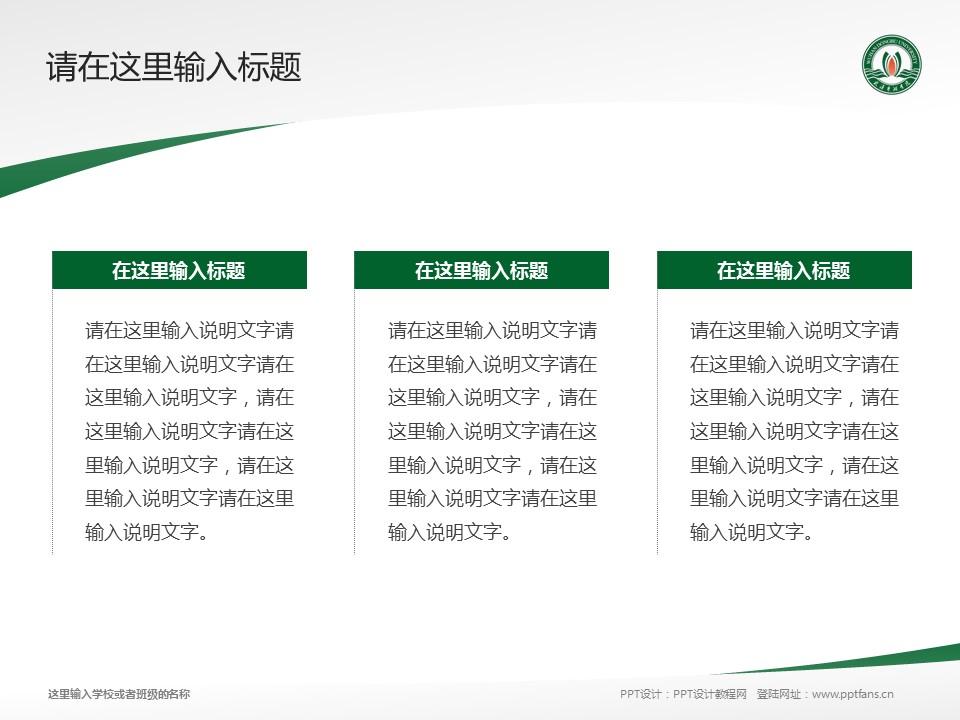 武汉东湖学院PPT模板下载_幻灯片预览图14