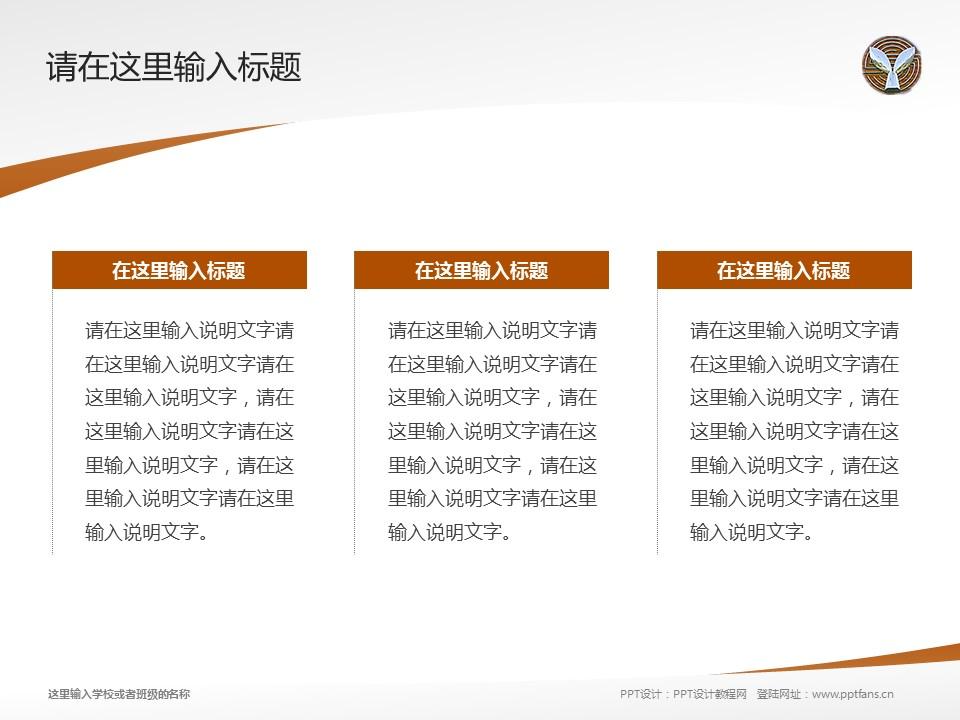 湖北幼儿师范高等专科学校PPT模板下载_幻灯片预览图14