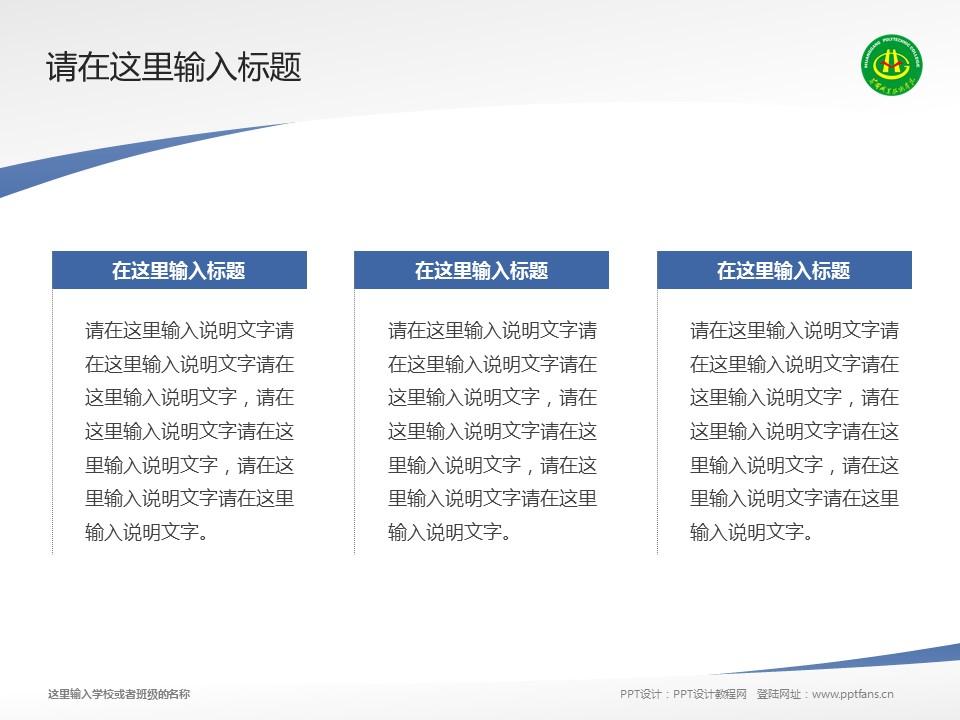 黄冈职业技术学院PPT模板下载_幻灯片预览图14