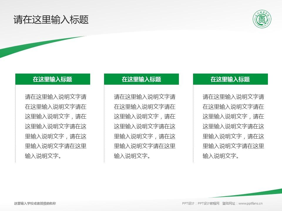 天门职业学院PPT模板下载_幻灯片预览图14