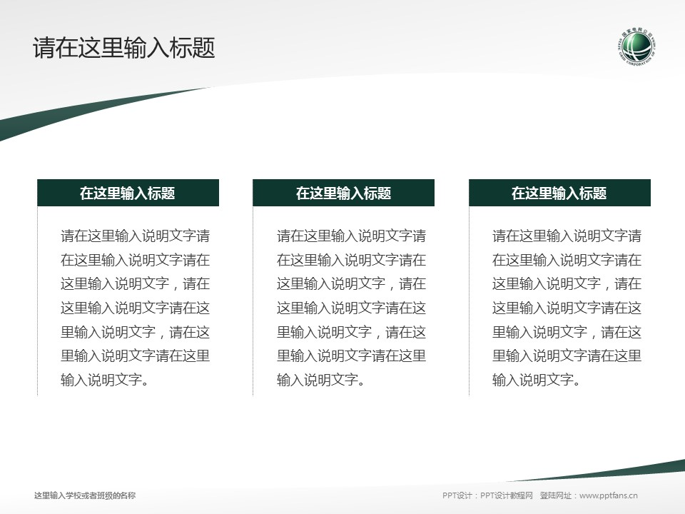 武汉电力职业技术学院PPT模板下载_幻灯片预览图14