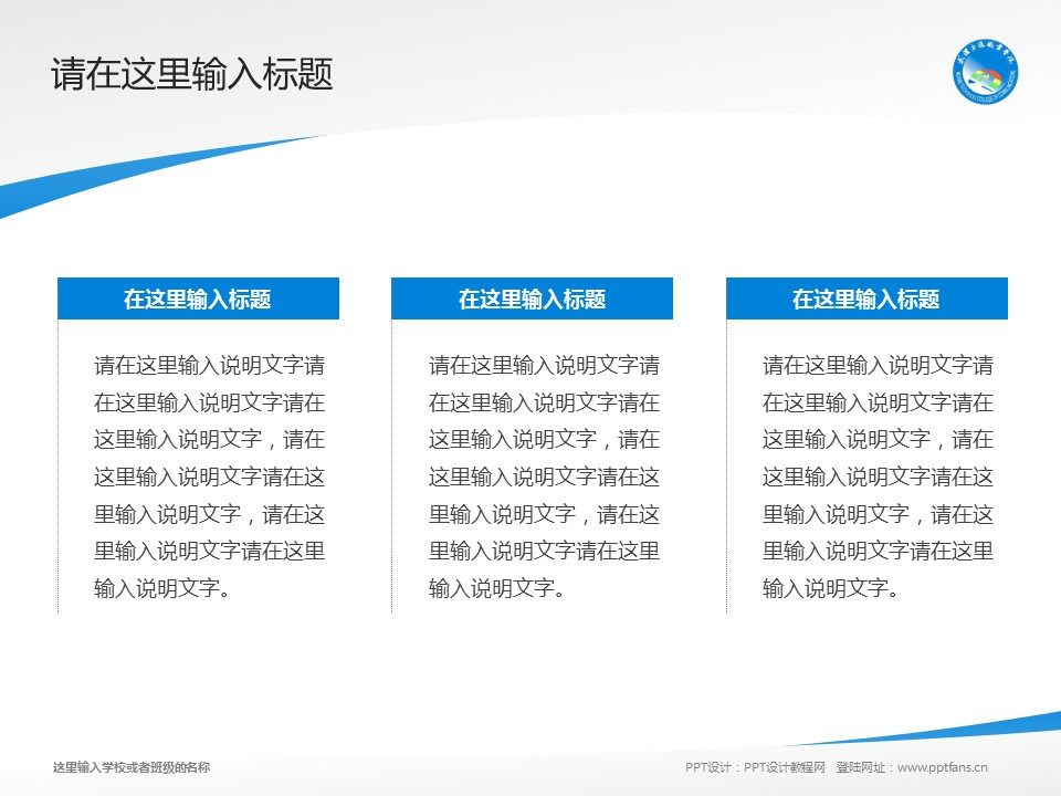 武汉交通职业学院PPT模板下载_幻灯片预览图14