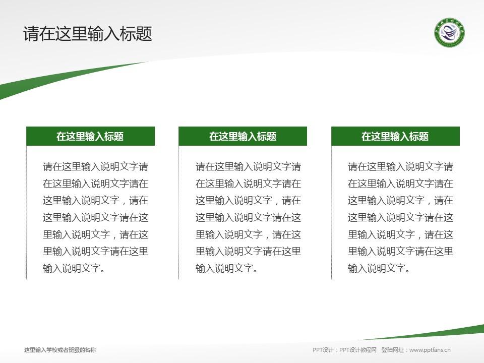鄂东职业技术学院PPT模板下载_幻灯片预览图14