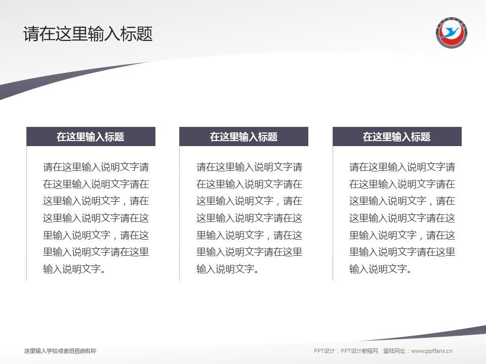 黄冈科技职业学院PPT模板下载_幻灯片预览图14