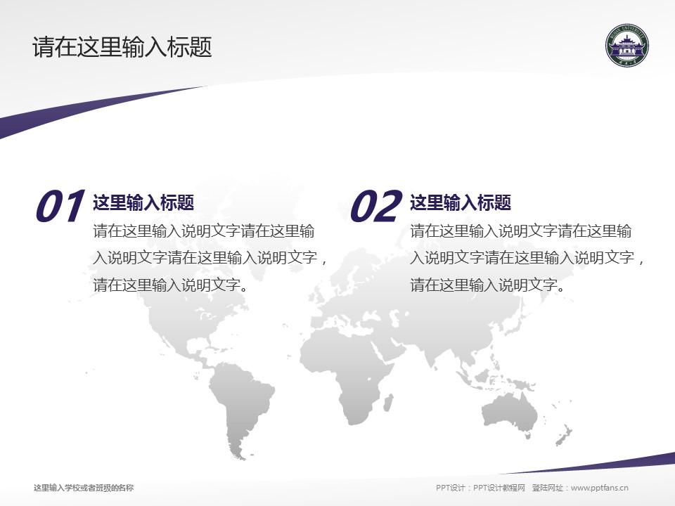 武汉大学PPT模板下载_幻灯片预览图12
