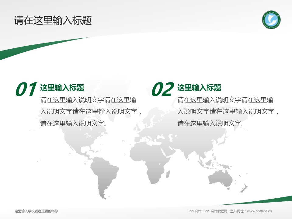 武汉科技大学PPT模板下载_幻灯片预览图12