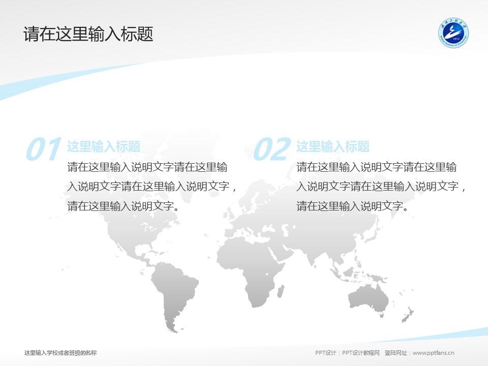 武汉工程大学PPT模板下载_幻灯片预览图12