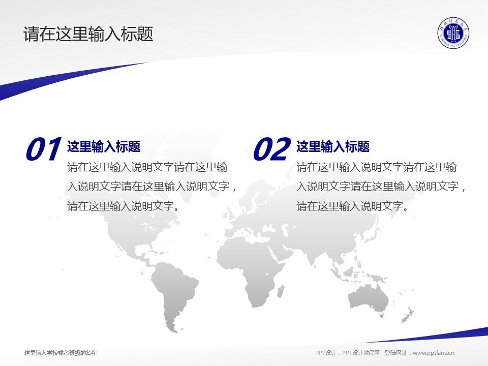 湖北师范学院PPT模板下载_幻灯片预览图12