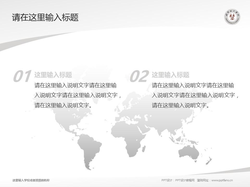 荆楚理工学院PPT模板下载_幻灯片预览图12