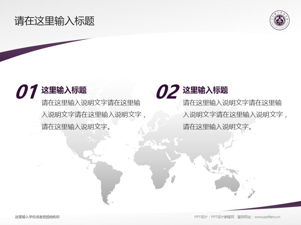 荆州理工职业学院PPT模板下载_幻灯片预览图12