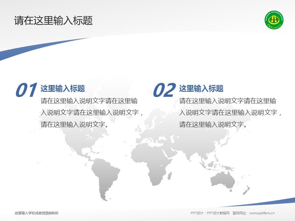 黄冈职业技术学院PPT模板下载_幻灯片预览图12