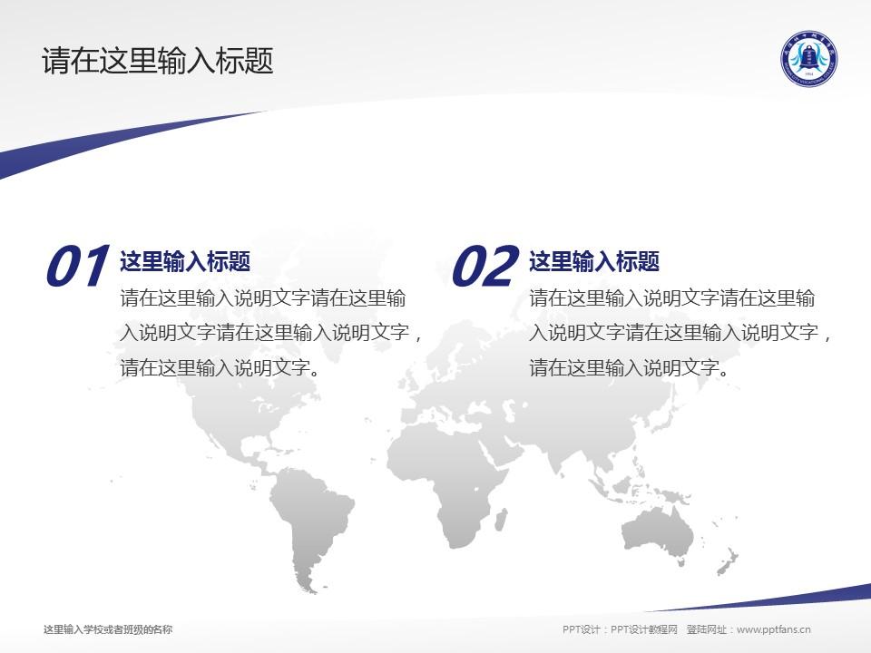 武汉城市职业学院PPT模板下载_幻灯片预览图12