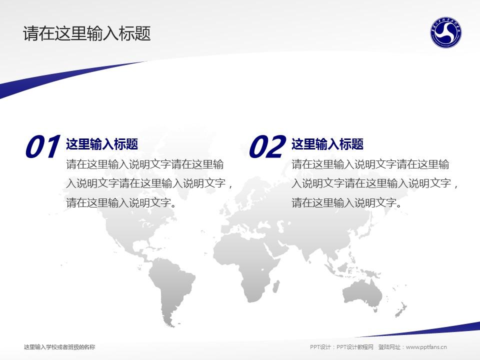 襄阳汽车职业技术学院PPT模板下载_幻灯片预览图12