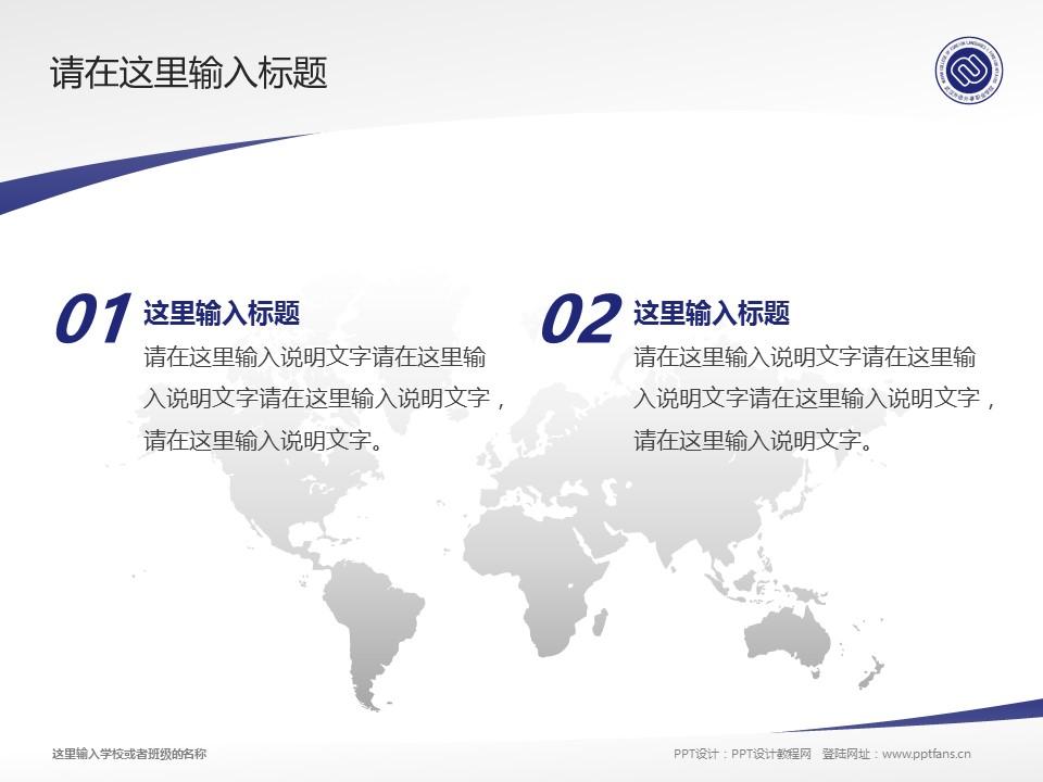 武汉外语外事职业学院PPT模板下载_幻灯片预览图12