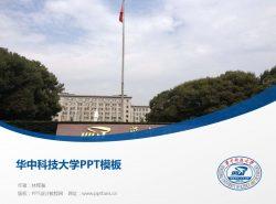 华中科技大学PPT模板下载