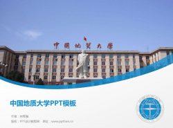 中国地质大学PPT模板下载