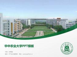 华中农业大学PPT模板下载