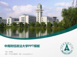 中南财经政法大学PPT模板下载