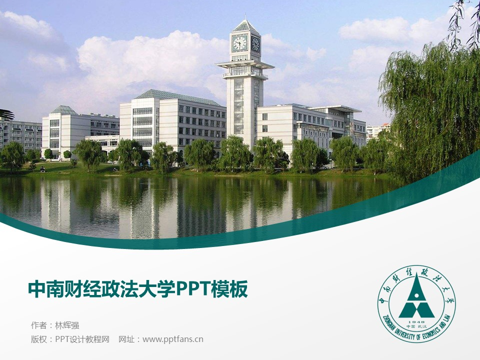 中南财经政法大学PPT模板下载_幻灯片预览图1