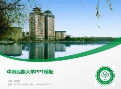 中南民族大学PPT模板下载