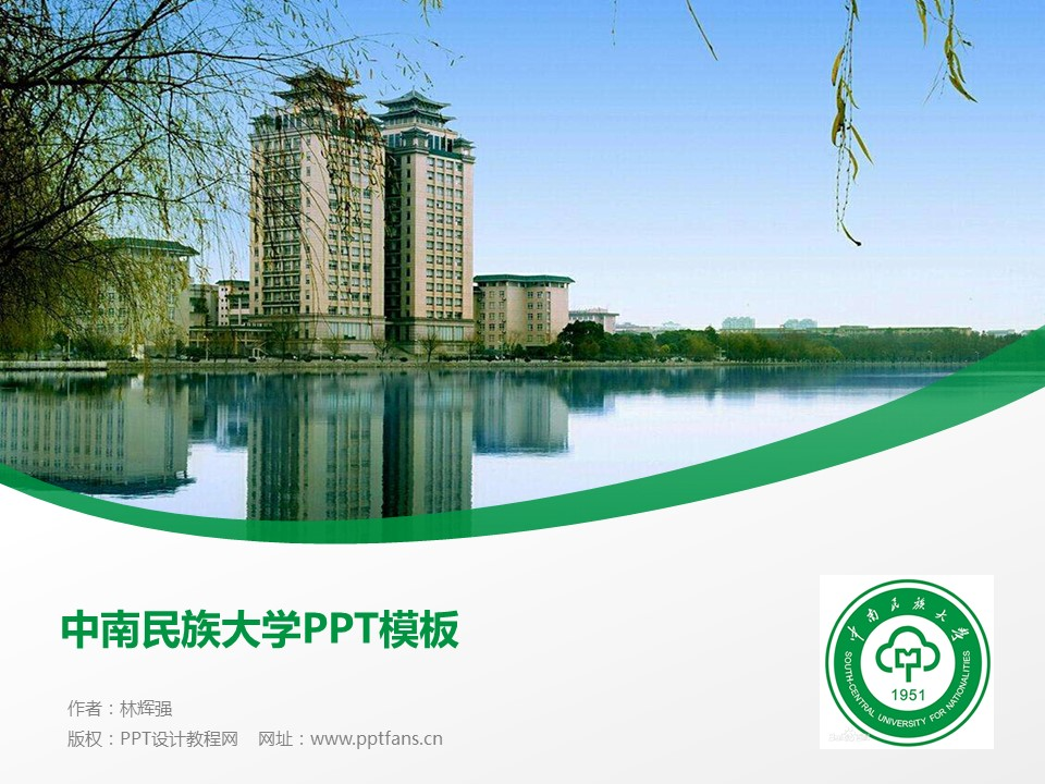 中南民族大学PPT模板下载_幻灯片预览图1