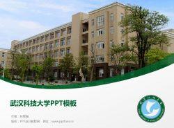 武汉科技大学PPT模板下载
