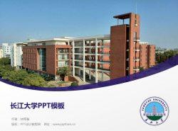 长江大学PPT模板下载