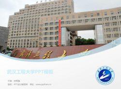 武汉工程大学PPT模板下载