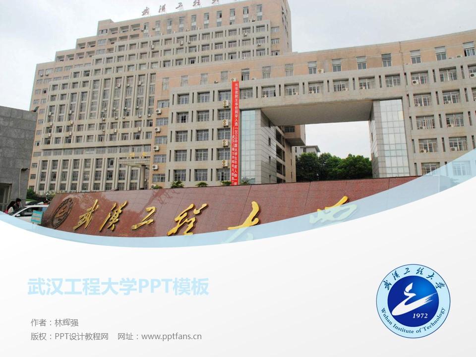 武汉工程大学PPT模板下载_幻灯片预览图1