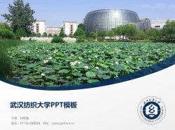 武汉纺织大学PPT模板下载