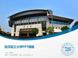 武汉轻工大学PPT模板下载