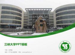 三峡大学PPT模板下载