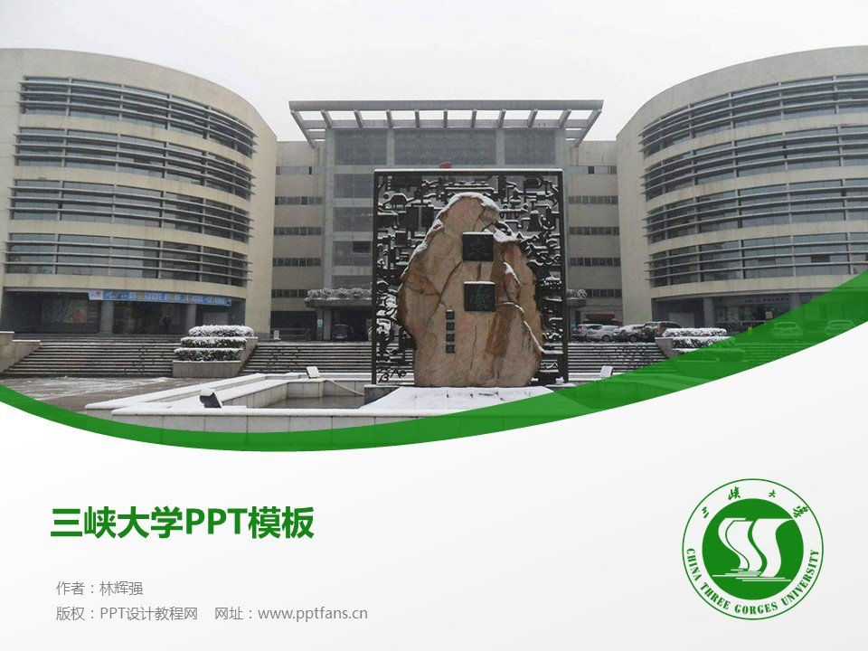 三峡大学PPT模板下载_幻灯片预览图1