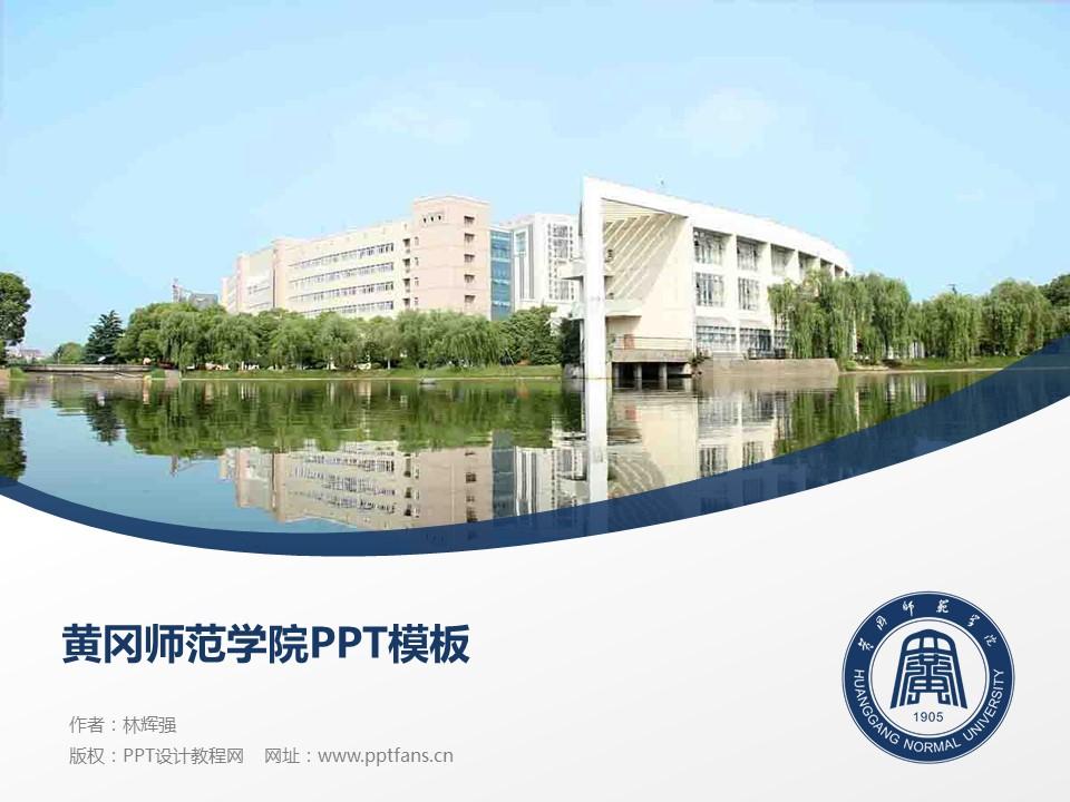黄冈师范学院PPT模板下载_幻灯片预览图1