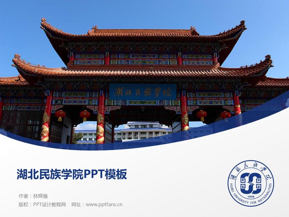 湖北民族学院PPT模板下载_幻灯片预览图1