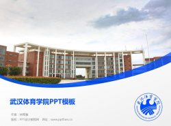武汉体育学院PPT模板下载