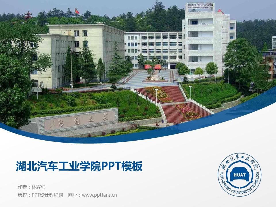 湖北汽车工业学院PPT模板下载_幻灯片预览图1