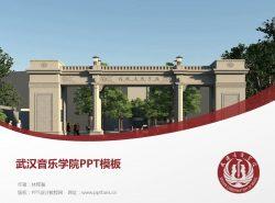 武汉音乐学院PPT模板下载