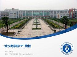 武汉商学院PPT模板下载
