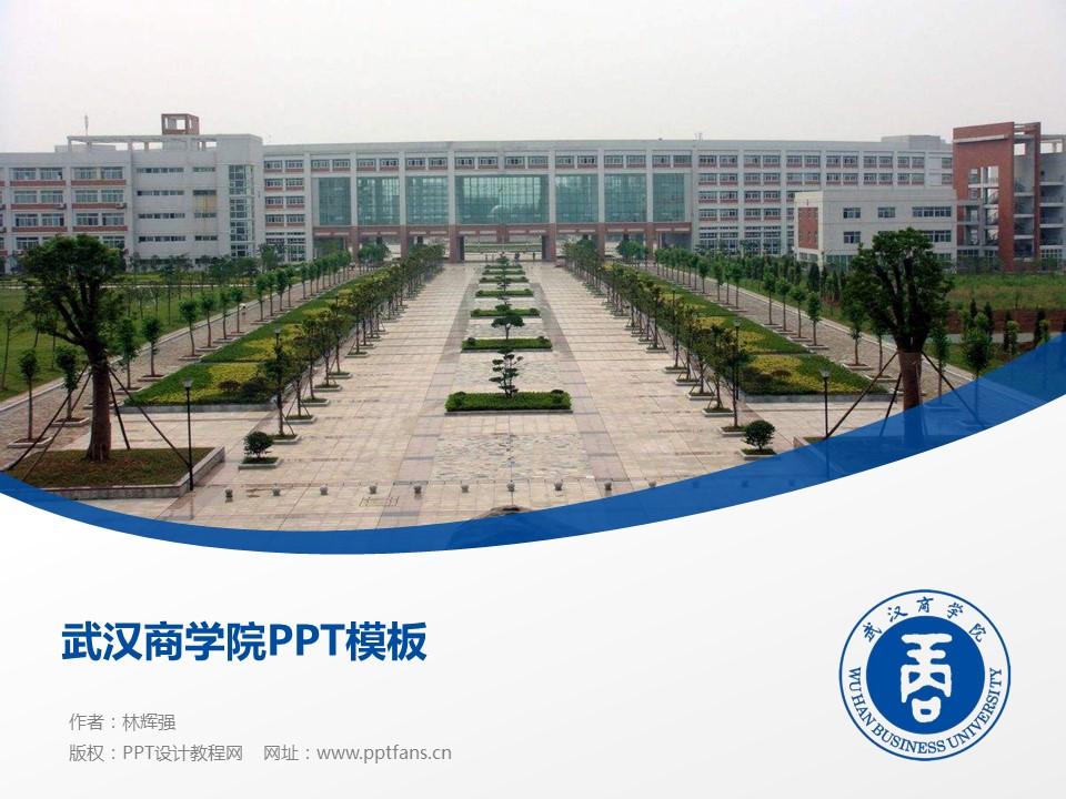武汉商学院PPT模板下载_幻灯片预览图1