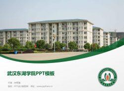 武汉东湖学院PPT模板下载