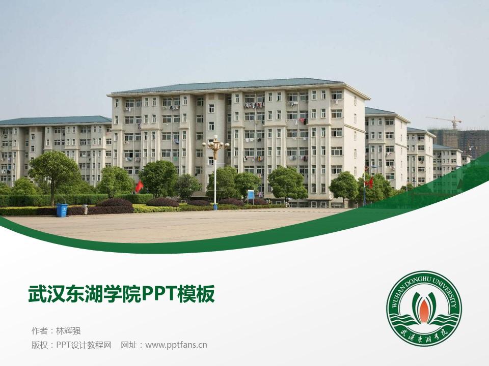 武汉东湖学院PPT模板下载_幻灯片预览图1