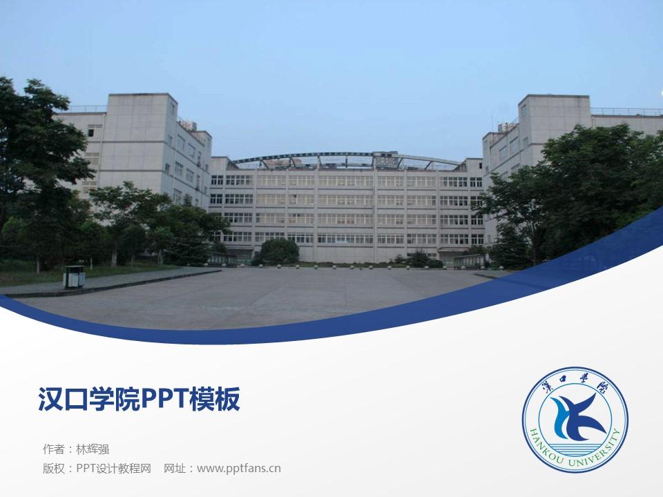 汉口学院PPT模板下载_幻灯片预览图1