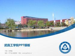 武昌工学院PPT模板下载